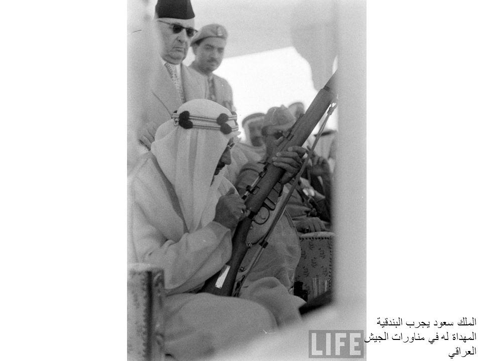 الملك سعود يجرب البندقية المهداة له في مناورات الجيش العراقي