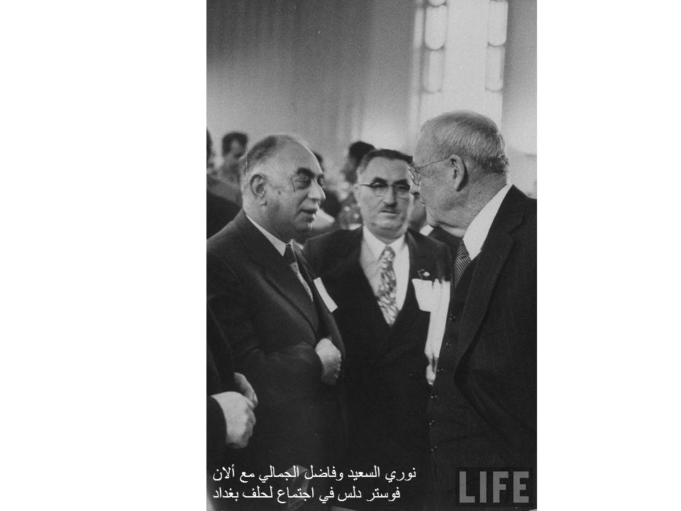 نوري السعيد وفاضل الجمالي مع ألان فوستر دلس في اجتماع لحلف بغداد