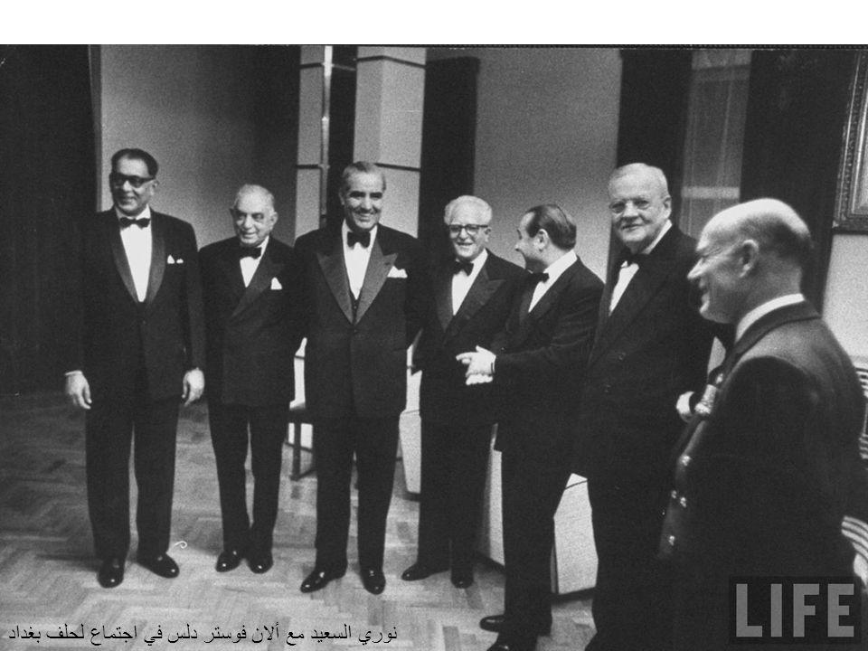 نوري السعيد مع ألان فوستر دلس في اجتماع لحلف بغداد
