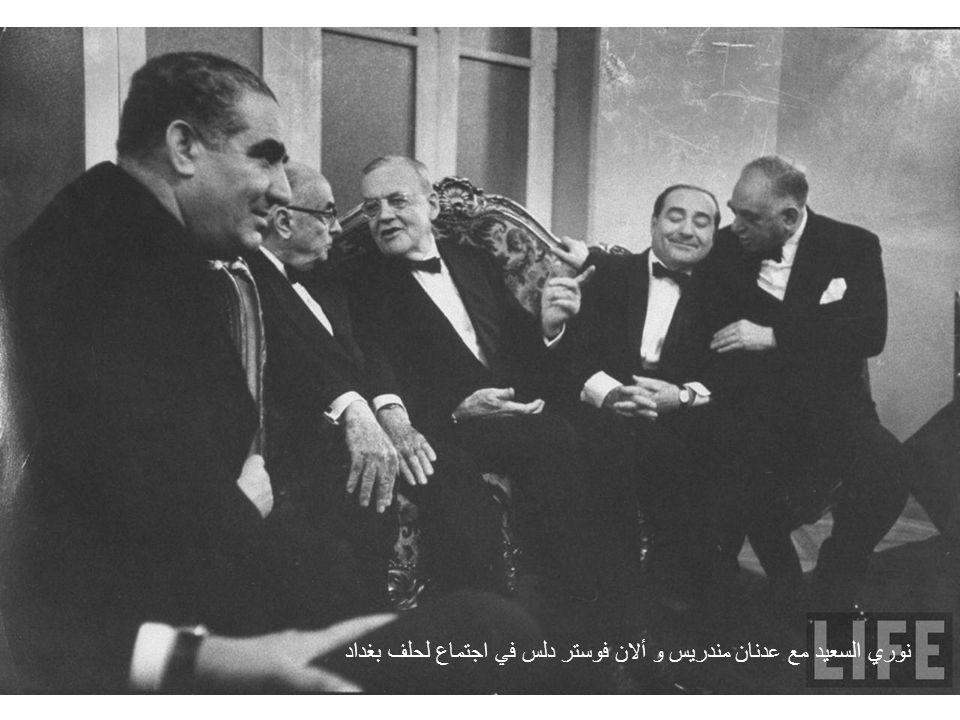نوري السعيد مع عدنان مندريس و ألان فوستر دلس في اجتماع لحلف بغداد