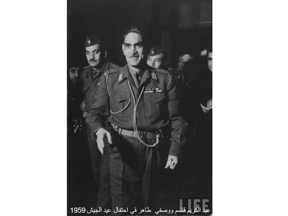 عبد الكريم قاسم ووصفي طاهر في احتفال عيد الجيش 1959