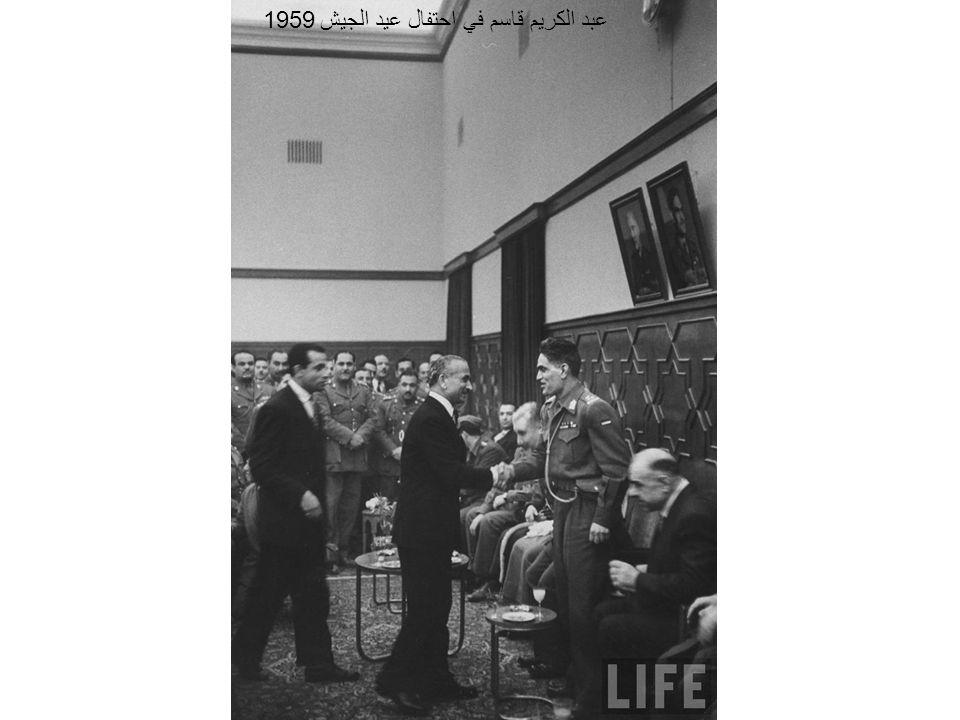 عبد الكريم قاسم في احتفال عيد الجيش 1959
