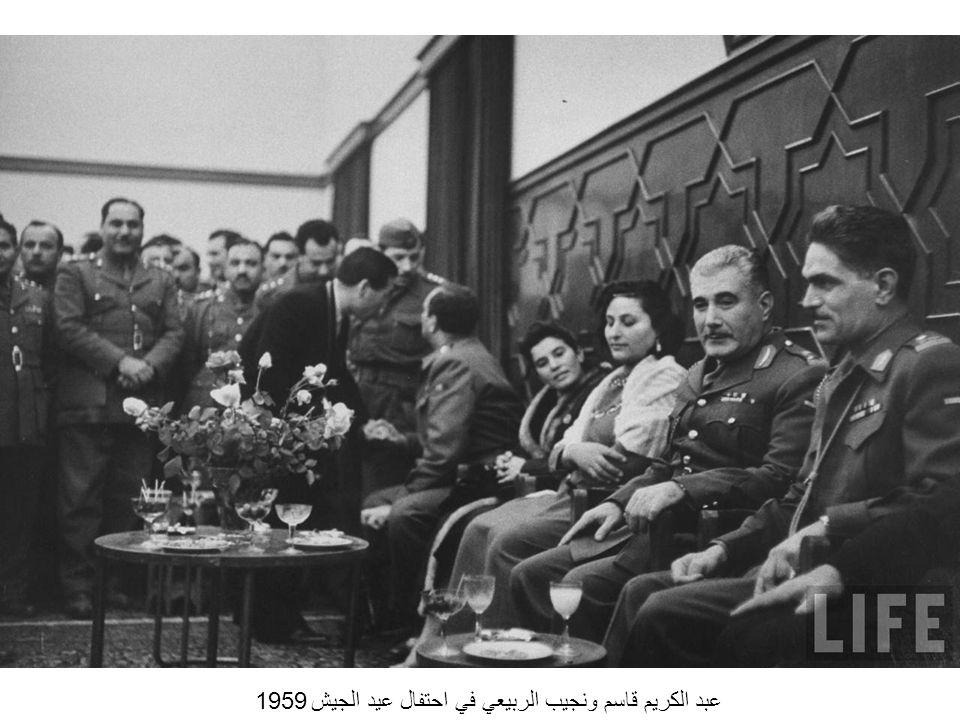 عبد الكريم قاسم ونجيب الربيعي في احتفال عيد الجيش 1959