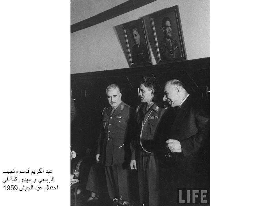 عبد الكريم قاسم ونجيب الربيعي و مهدي كبة في احتفال عيد الجيش 1959