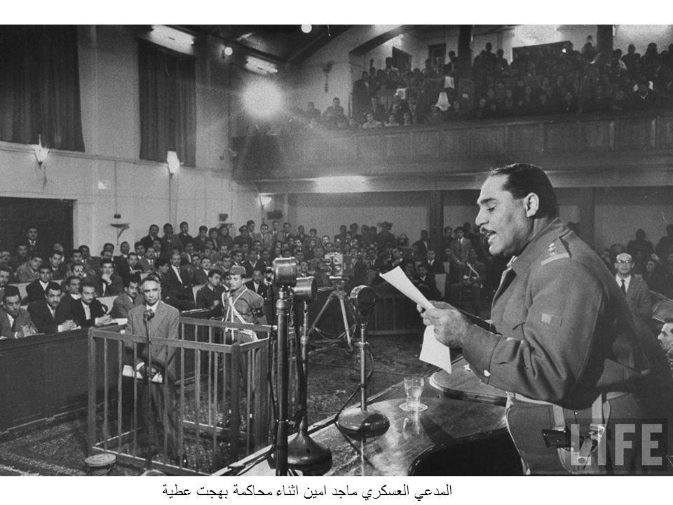 المدعي العسكري ماجد امين اثناء محاكمة بهجت عطية