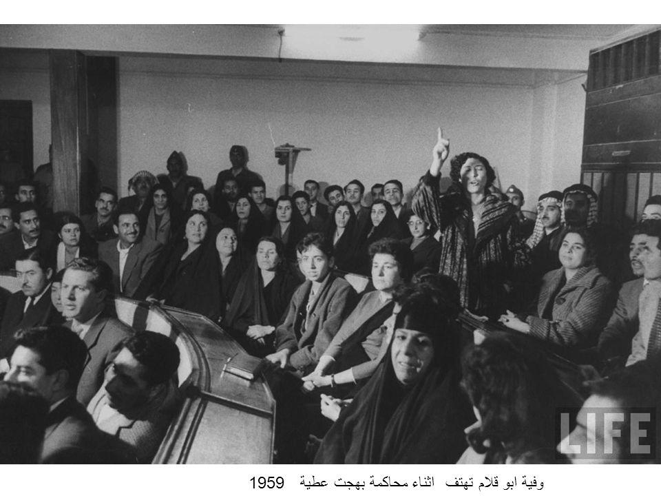 وفية ابو قلام تهتفاثناء محاكمة بهجت عطية1959