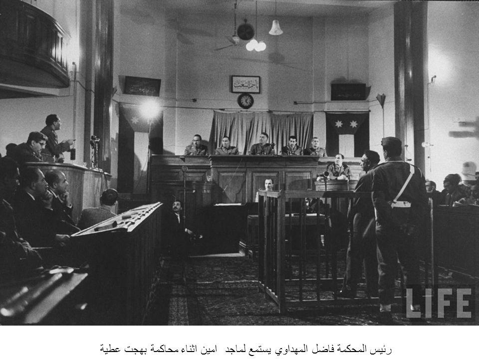 رئيس المحكمة فاضل المهداوي يستمع لماجدامين اثناء محاكمة بهجت عطية