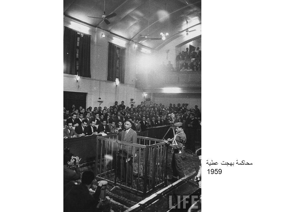 محاكمة بهجت عطية 1959