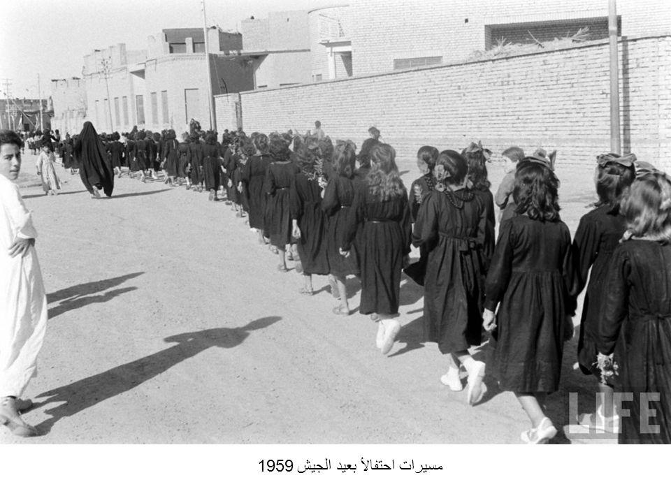 مسيرات احتفالأ بعيد الجيش 1959