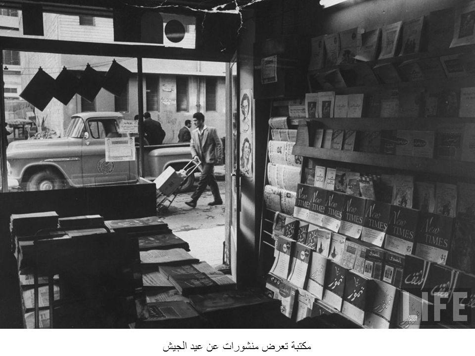 مكتبة تعرض منشورات عن عيد الجيش