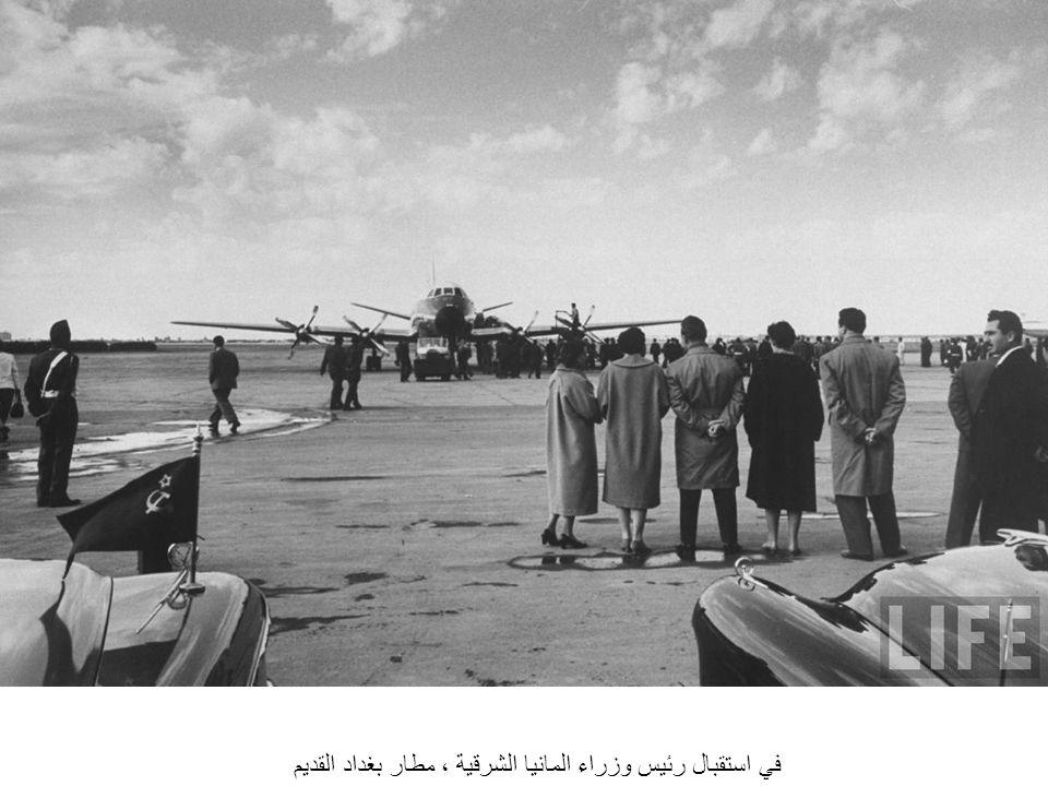 في استقبال رئيس وزراء المانيا الشرقية ، مطار بغداد القديم