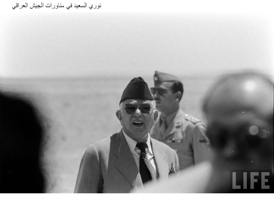 نوري السعيد في مناورات الجيش العراقي