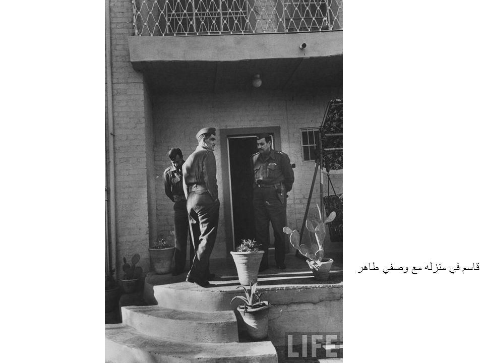 قاسم في منزله مع وصفي طاهر