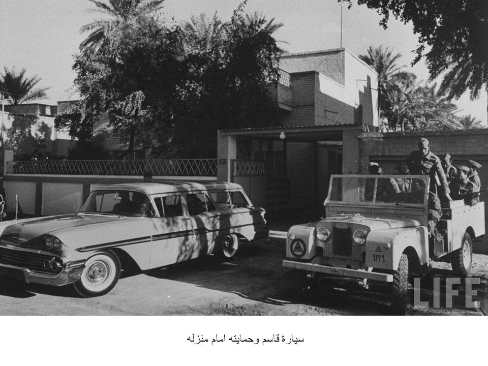 سيارة قاسم وحمايته امام منزله