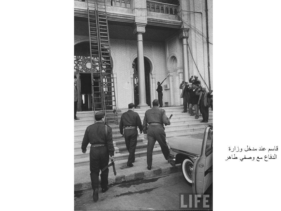 قاسم عند مدخل وزارة الدفاع مع وصفي طاهر