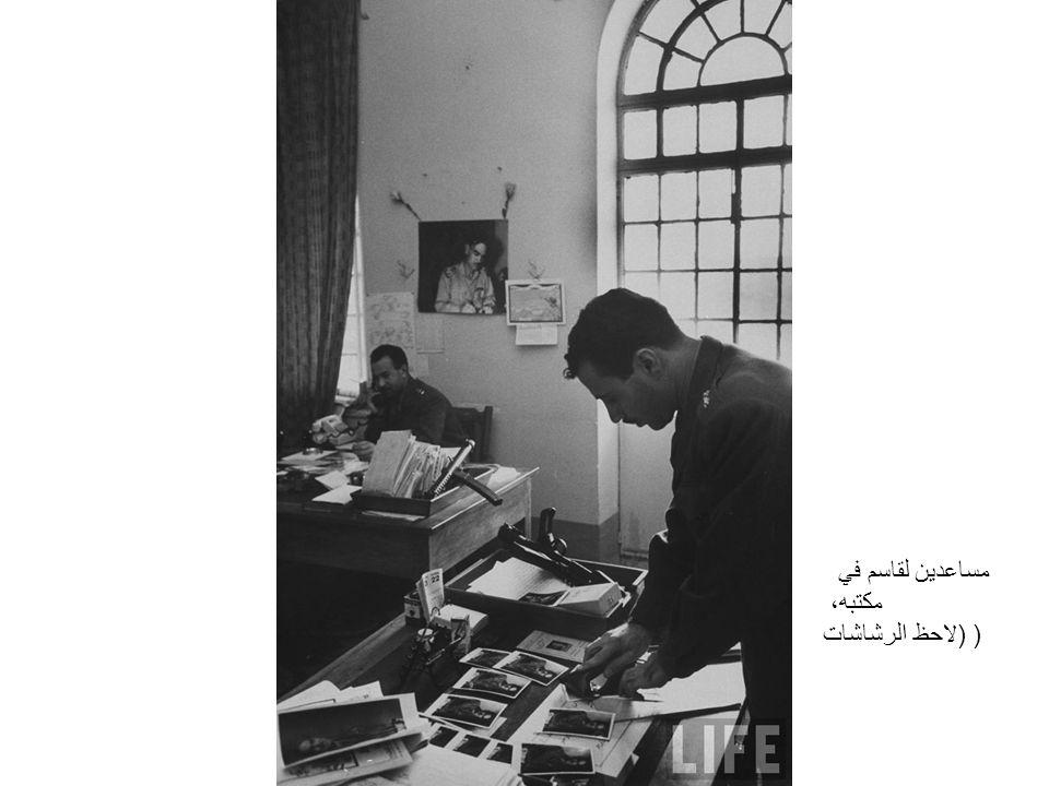 مساعدين لقاسم في مكتبه، (لاحظ الرشاشات )