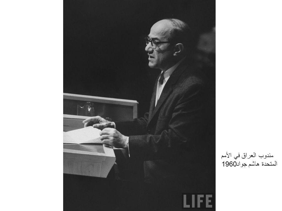 مندوب العراق في الأمم المتحدة هاشم جواد1960