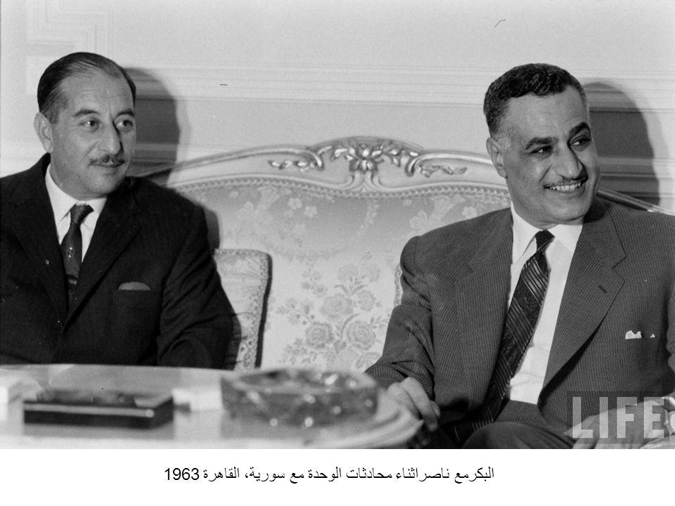 البكرمع ناصراثناء محادثات الوحدة مع سورية، القاهرة 1963