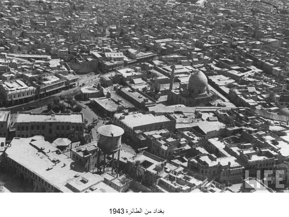 بغداد من الطائرة 1943