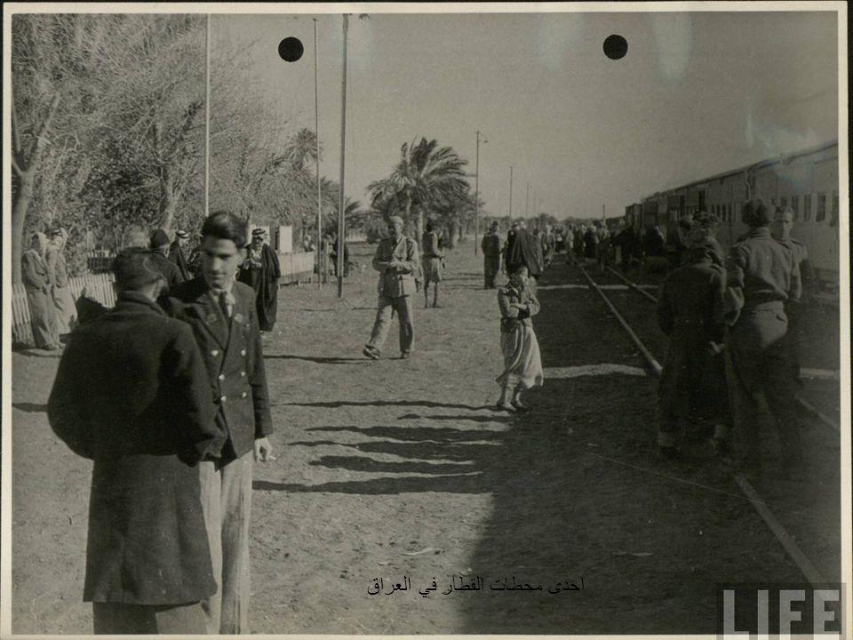 احدى محطات القطار في العراق