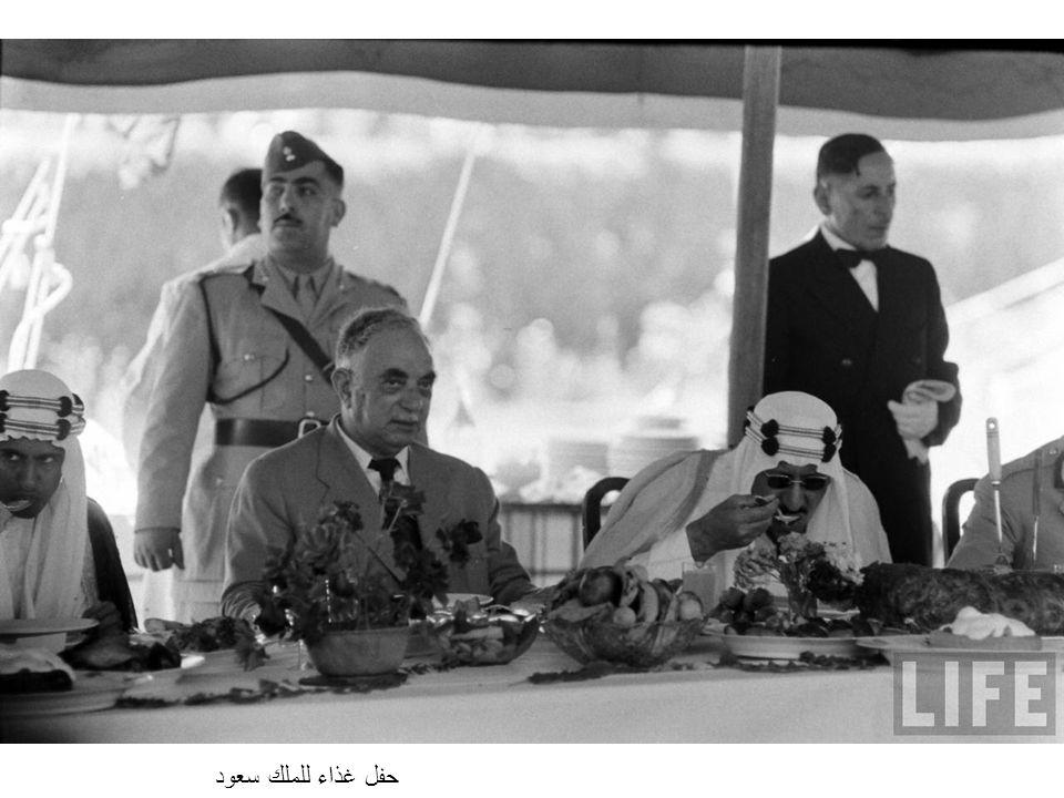 حفل غذاء للملك سعود