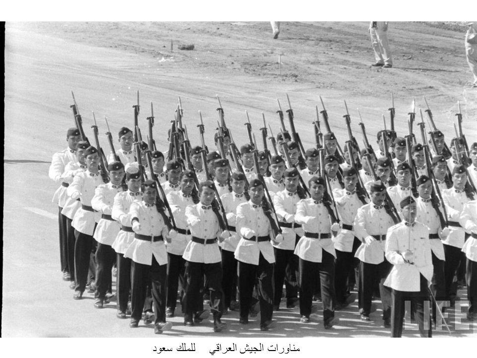 مناورات الجيش العراقيللملك سعود