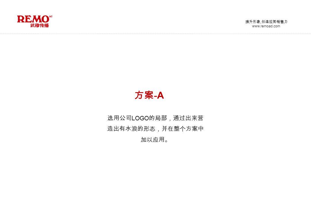 www.remoad.com 提升形象, 创造视觉销售力 方案 - A 选用公司 LOGO 的局部,通过出来营 造出有水浪的形态,并在整个方案中 加以应用。