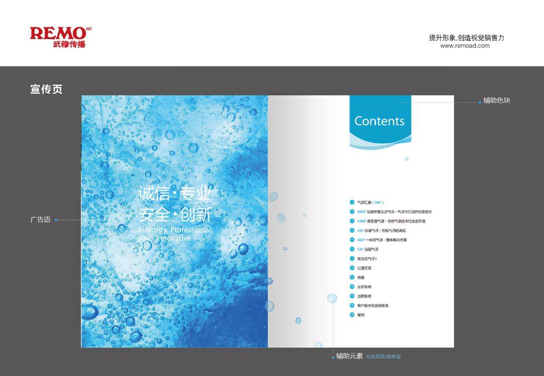 www.remoad.com 提升形象, 创造视觉销售力