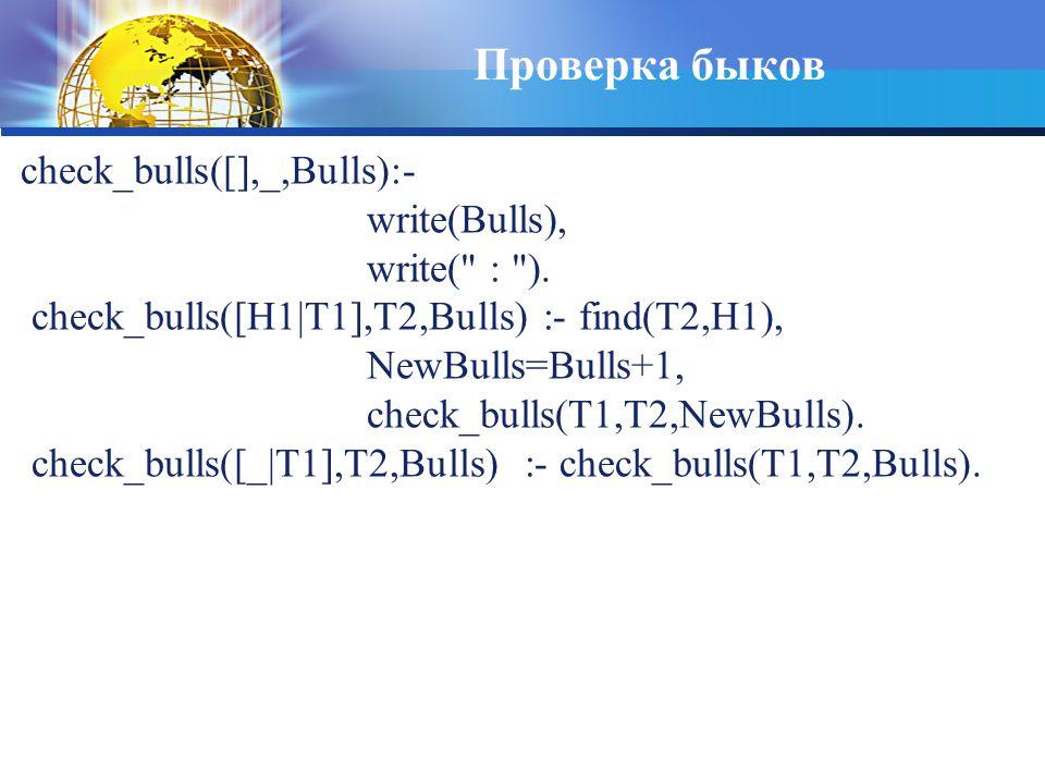 Проверка быков check_bulls([],_,Bulls):- write(Bulls), write( : ).