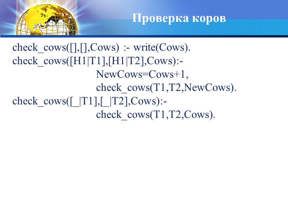 Проверка коров check_cows([],[],Cows) :- write(Cows).