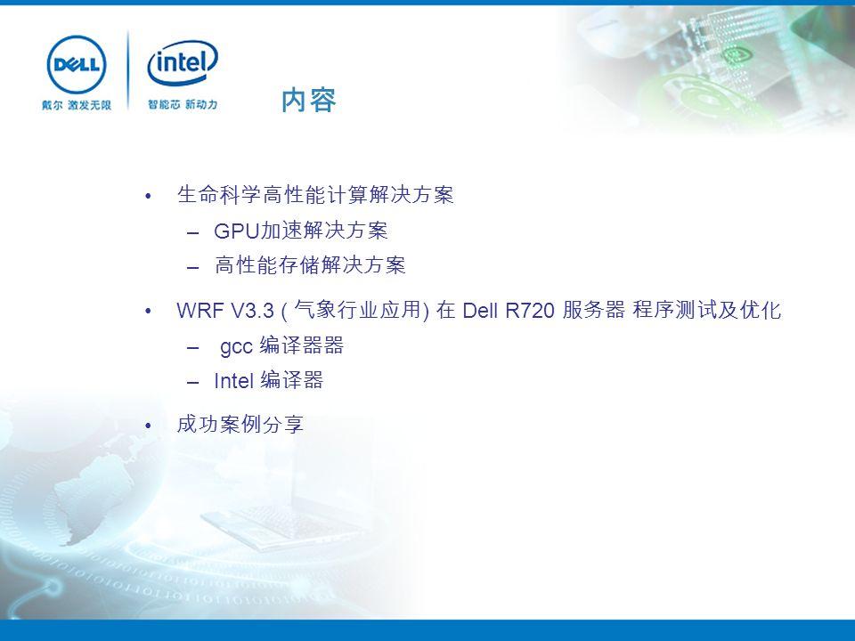 Global Marketing 2 Confidential 生命科学高性能计算解决方案 –GPU 加速解决方案 – 高性能存储解决方案 WRF V3.3 ( 气象行业应用 ) 在 Dell R720 服务器 程序测试及优化 – gcc 编译器器 –Intel 编译器 成功案例分享 内容