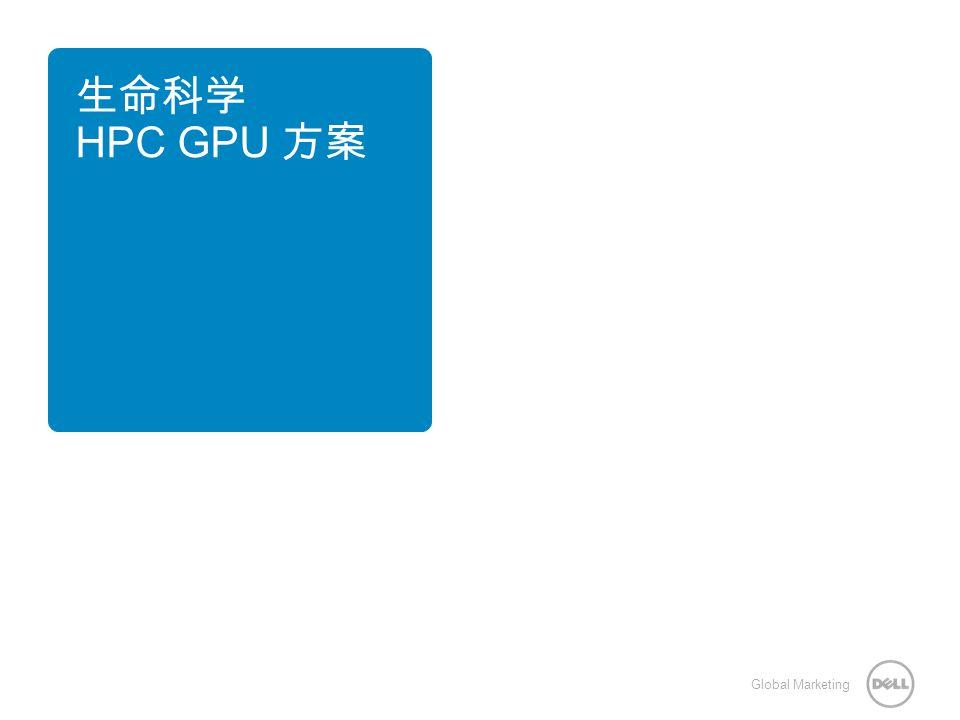 Global Marketing 生命科学 HPC GPU 方案
