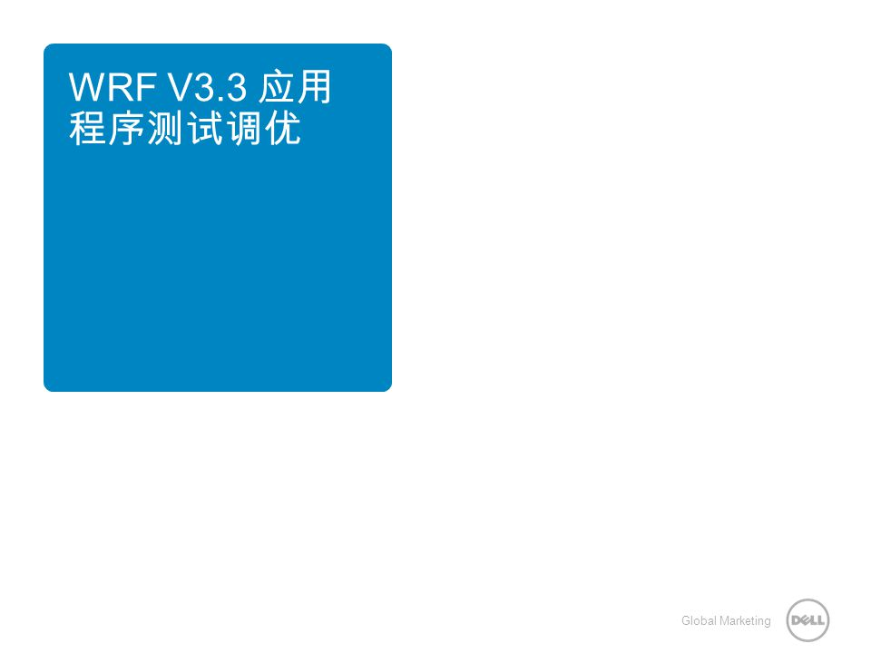 Global Marketing WRF V3.3 应用 程序测试调优