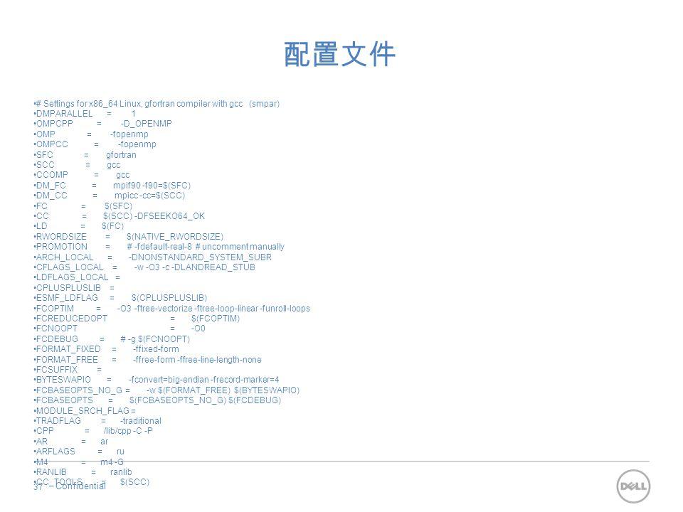 配置文件 # Settings for x86_64 Linux, gfortran compiler with gcc (smpar) DMPARALLEL = 1 OMPCPP = -D_OPENMP OMP = -fopenmp OMPCC = -fopenmp SFC = gfortran