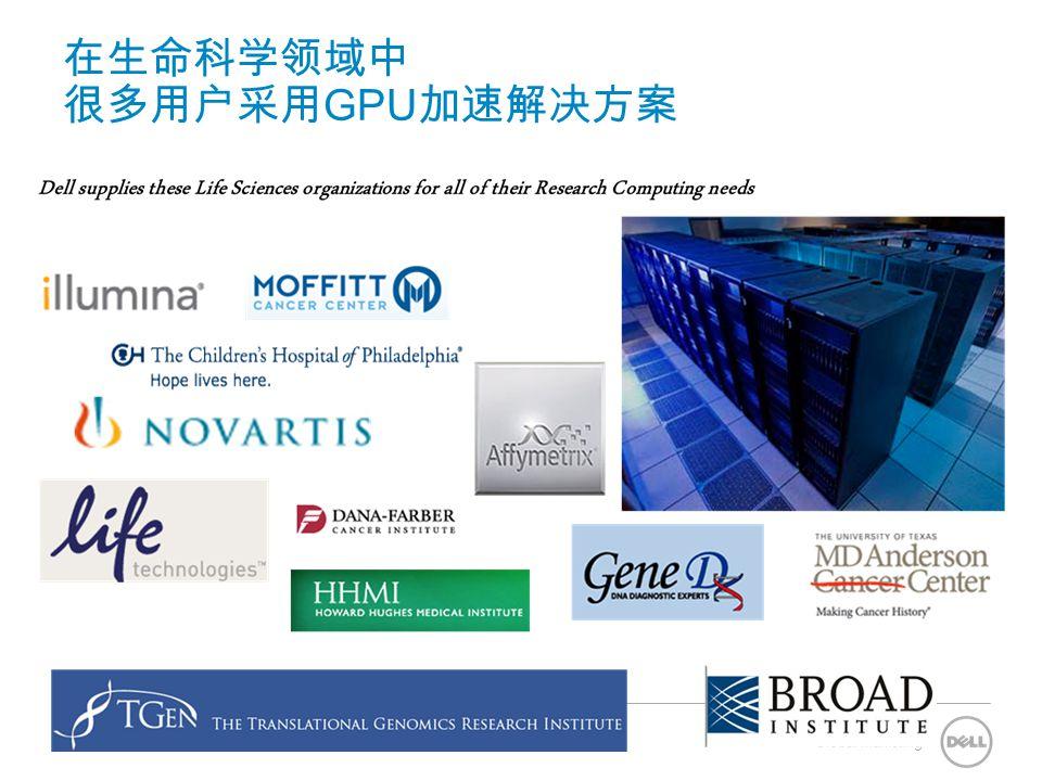 Global Marketing 4 Confidential 在生命科学领域中 很多用户采用 GPU 加速解决方案
