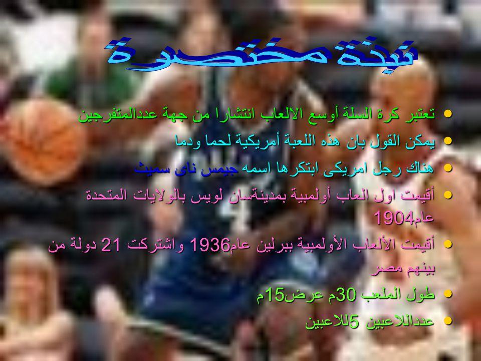 مهارات الهجوم فى كرة السلة التصويبالمحاورةالأستقبالالتمرير