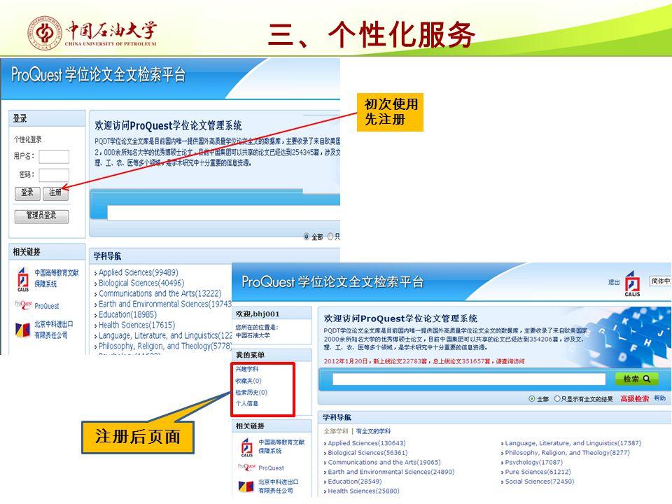 三、个性化服务 初次使用 先注册 注册后页面