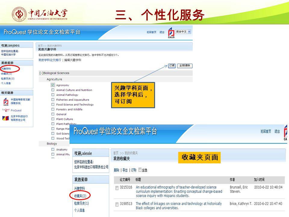 三、个性化服务 兴趣学科页面, 选择学科后, 可订阅 收藏夹页面