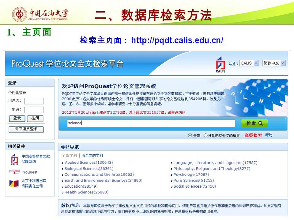 二、数据库检索方法 1 、主页面 检索主页面: http://pqdt.calis.edu.cn//