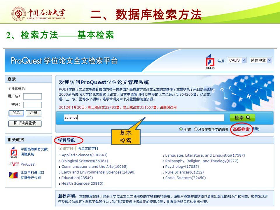 二、数据库检索方法 基本 检索 2 、检索方法 —— 基本检索