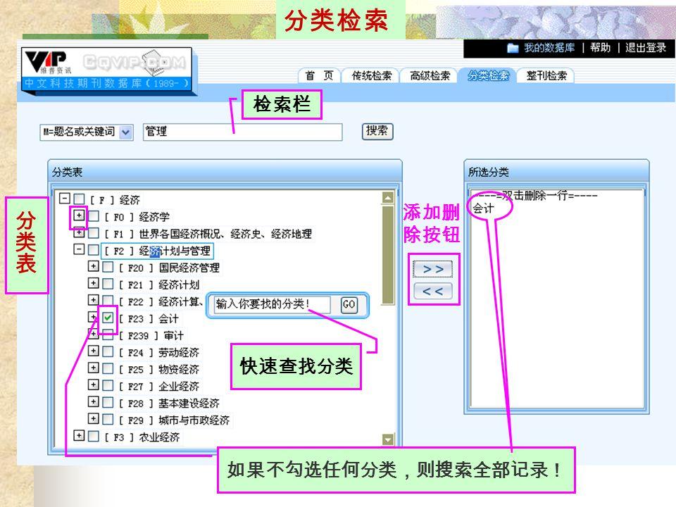 快速查找分类 添加删 除按钮 如果不勾选任何分类,则搜索全部记录! 检索栏