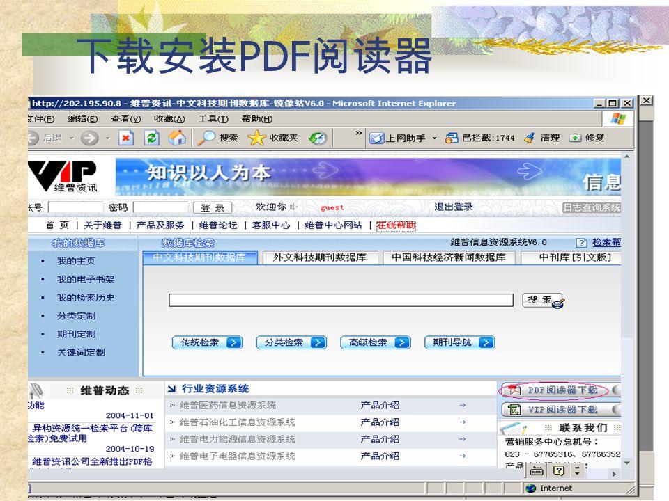 点击维普资讯网首页的 PDF 阅读器下载 进入维普资讯网下载中心页面。