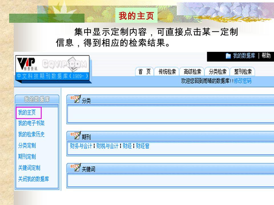 我的主页 集中显示定制内容,可直接点击某一定制 信息,得到相应的检索结果。