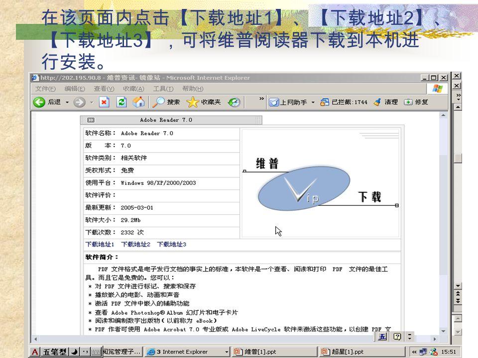 浏览器下载、安装 操作步骤: 用鼠标点击维普浏览器图标, 选择 将该文件保存到磁盘 ,点 击【确定】,接着提示给出文件 下载的路径及文件名。给定后, 点击【保存】,程序将下载到本 地计算机中,默认文件名为 vipbrowserweb 。 双击该文件,进行自解压和安 装,安装过程中遇有提示,均选 择 next ,直至 finish 。安装结 束后,生成一个【维普浏览器】 图标,表示安装成功。 PDF 浏览器 图标