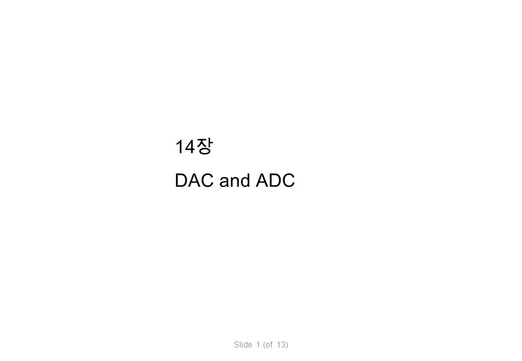 14 장 DAC and ADC Slide 1 (of 13)