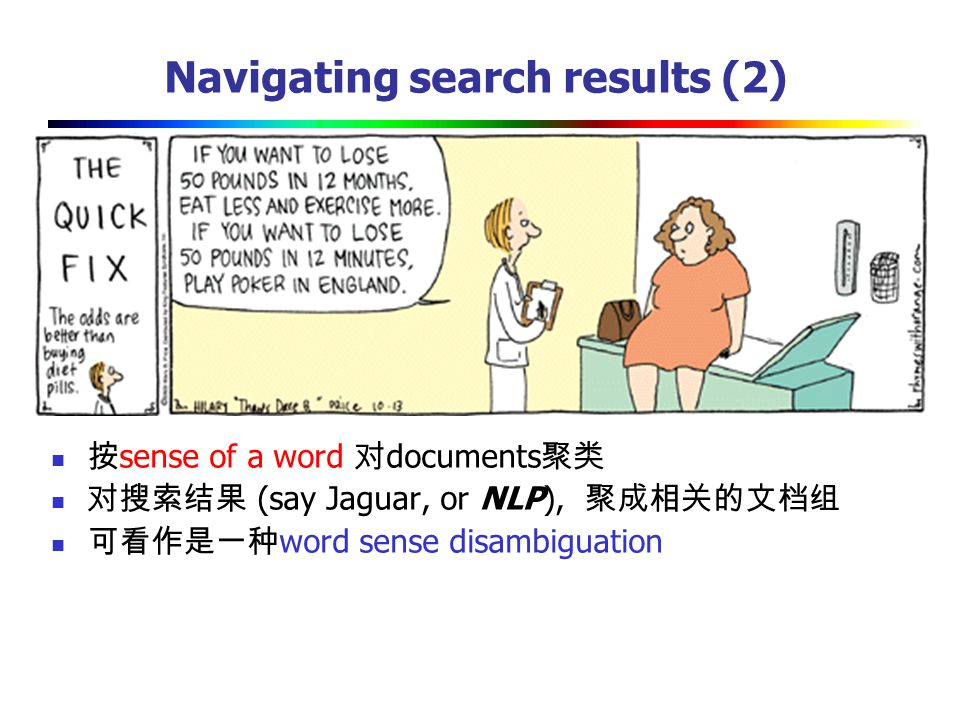 Navigating search results (2) 按 sense of a word 对 documents 聚类 对搜索结果 (say Jaguar, or NLP), 聚成相关的文档组 可看作是一种 word sense disambiguation