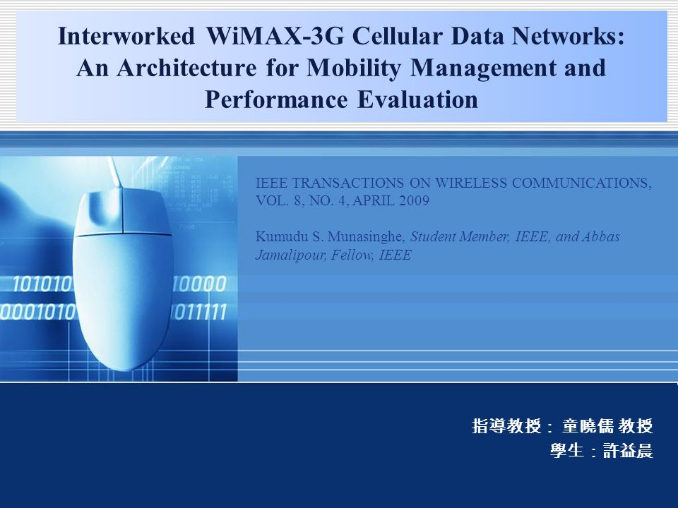 Company LOGO Interworked WiMAX-3G Cellular Data Networks: An Architecture for Mobility Management and Performance Evaluation 指導教授: 童曉儒 教授 學生:許益晨 IEEE TRANSACTIONS ON WIRELESS COMMUNICATIONS, VOL.
