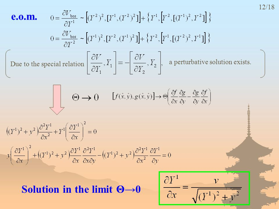 e.o.m. Due to the special relation a perturbative solution exists. Solution in the limit Θ→0 12/18