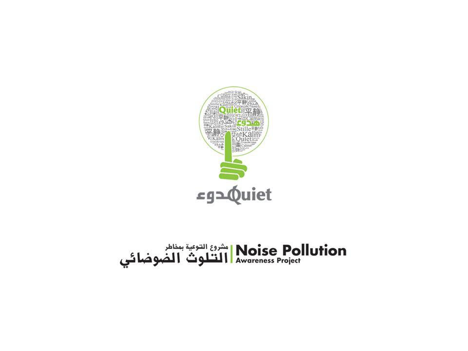 معدل الضوضاء المقرر محليا هو كالتالي : من 45 نهارا – 35 ليلا في اماكن التعليم والعبادة والعلاج والمستشفيات.