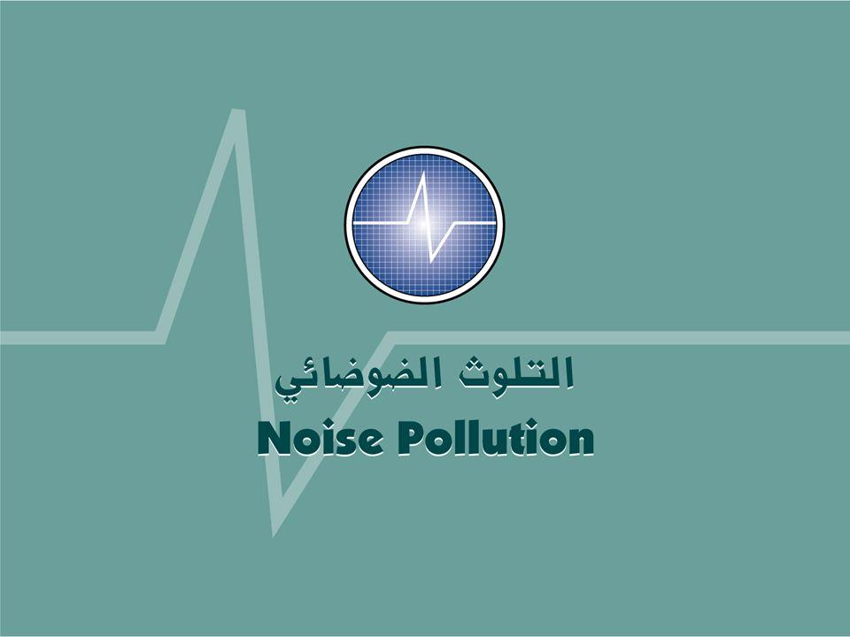 الآثار المترتبة على الضوضاء الآثـار النفسية الآثـار الفسيولوجية